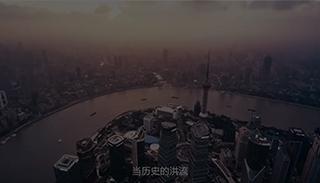 中环控股集团宣传片
